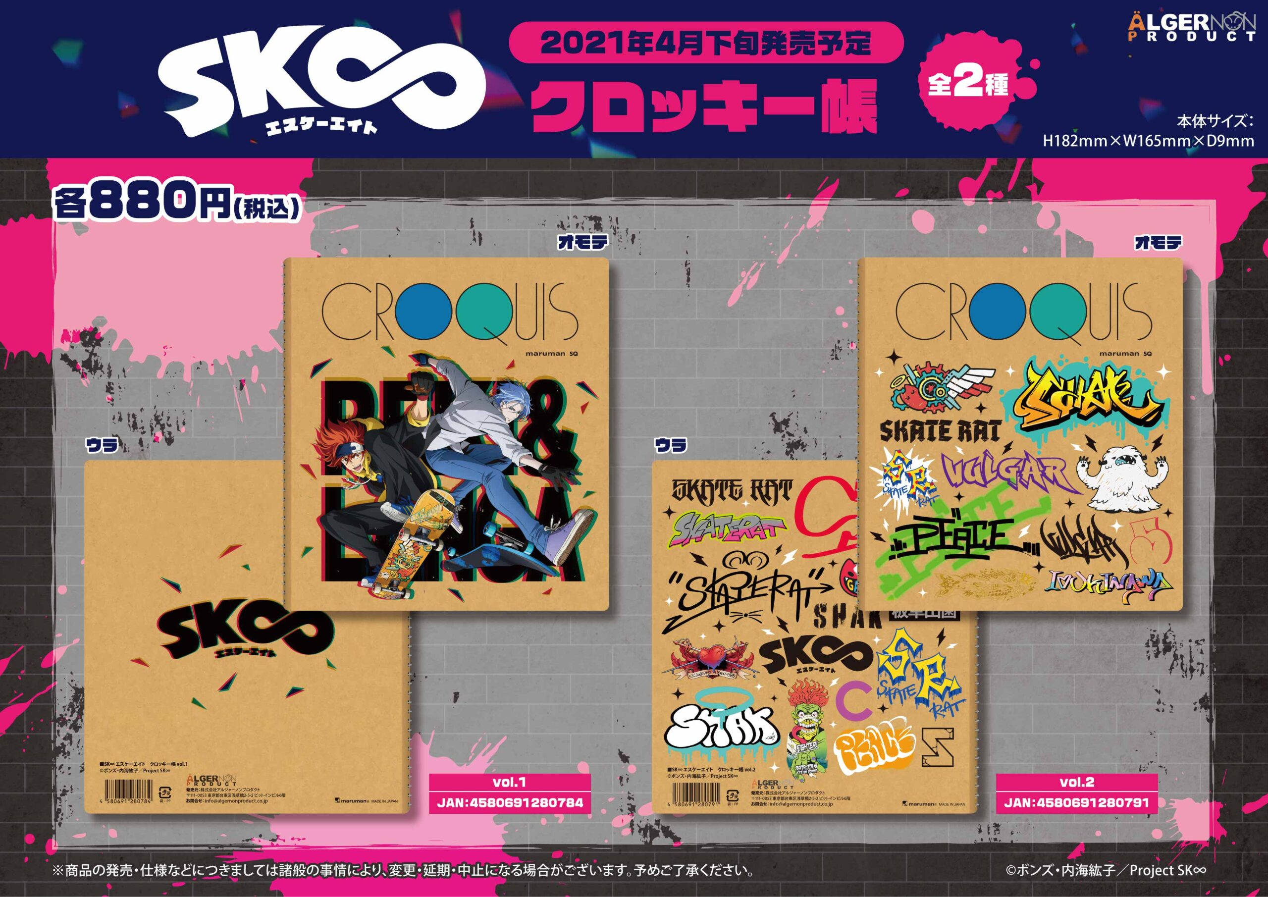 SK8_クロッキー帳_POP