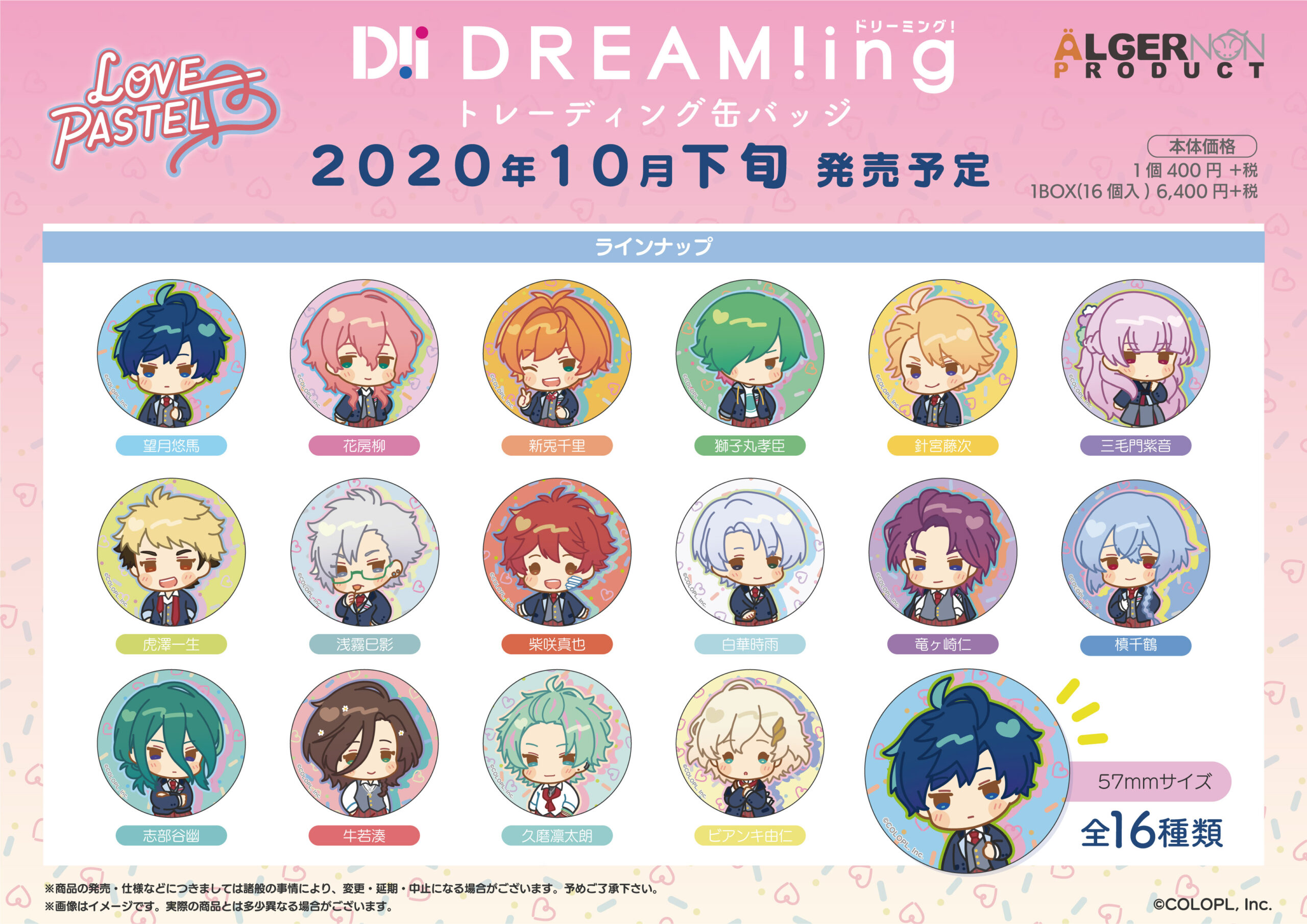 dream!ing_A4POPs1-can
