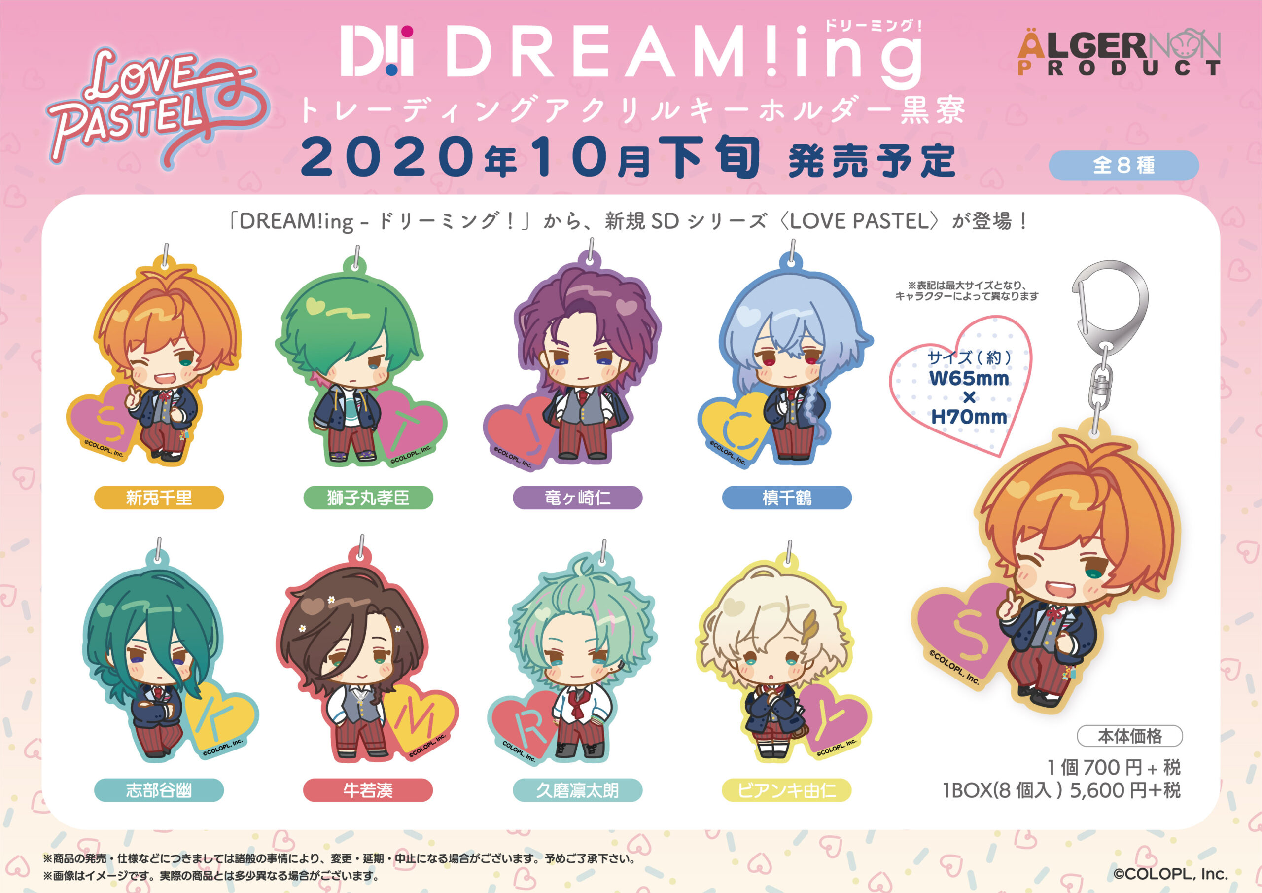 dream!ing_A4POPs2_1001