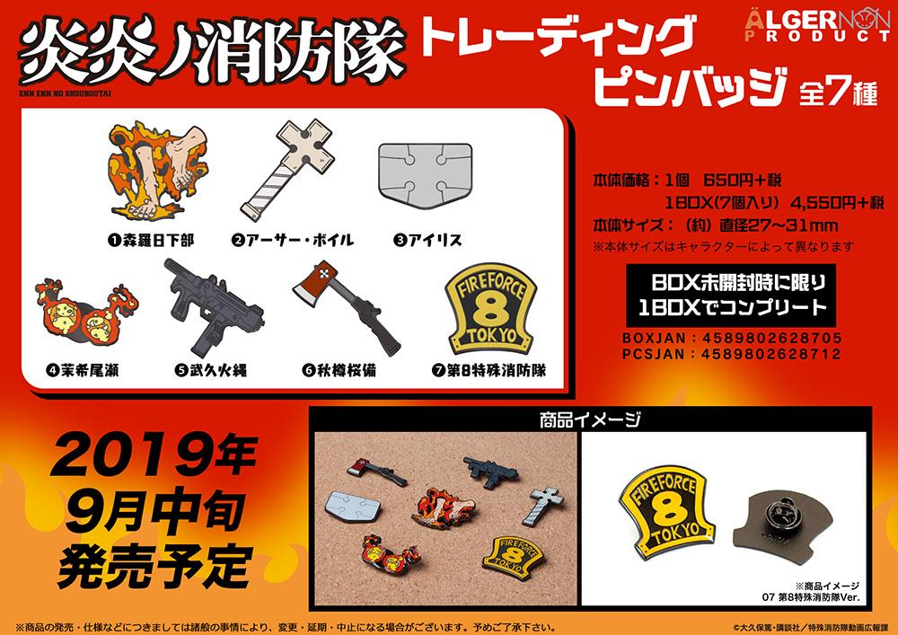 main_fireforce_pins